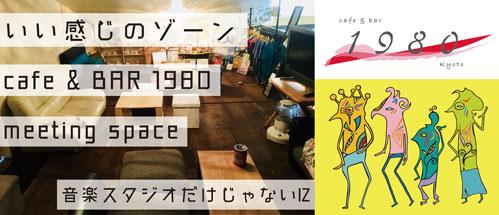 パーマリンク先: meeting space / cafe&BAR 1980 / いい感じのゾーン