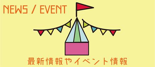パーマリンク先: NEWS / EVENT