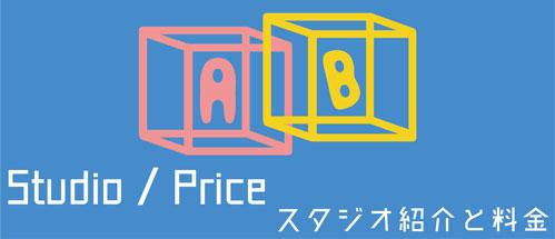 パーマリンク先: Studio  /  Price