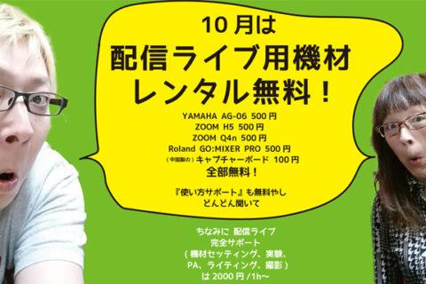 パーマリンク先: 10月配信ライブ用機材 レンタル無料!